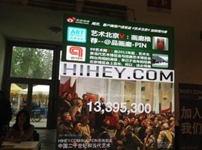 http://www.artbeijing.net/upload/tmp/10605/13394936072289.jpg