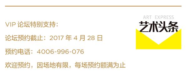 艺术北京VIP手册 -6.png