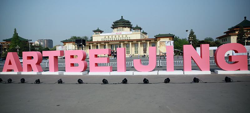 """001-5月去农展馆看""""艺术北京"""",已经成为一种职业习惯.jpg"""