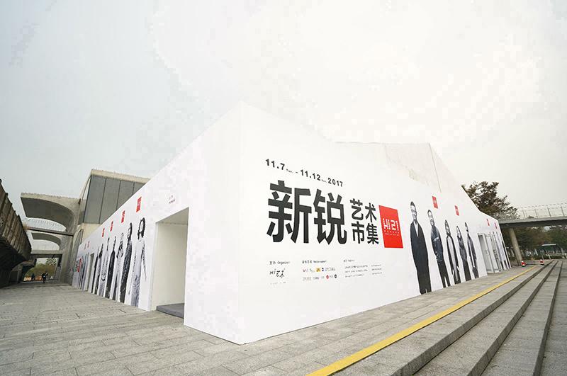 005-2017年秋季,Hi21新锐艺术市集在上海西岸.jpg