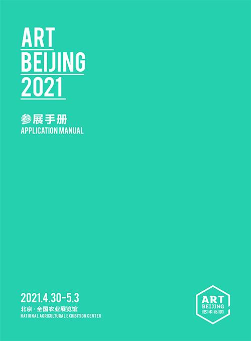Art Beijing 2021  参展细则 Regulations-1.jpg